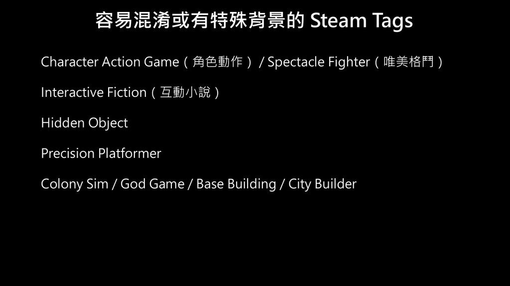 容易混淆或有特殊背景的 Steam Tags Character Action Game(角色...
