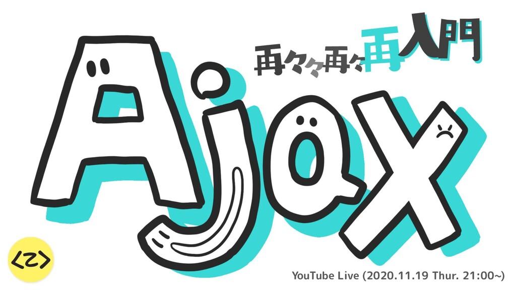 YouTube Live (2020.11.19 Thur. 21:00~)