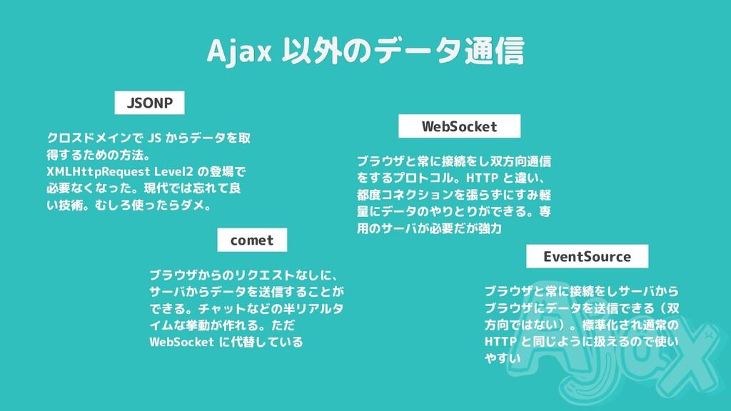 Ajax 以外のデータ通信 JSONP クロスドメインで JS からデータを取 得するための方...