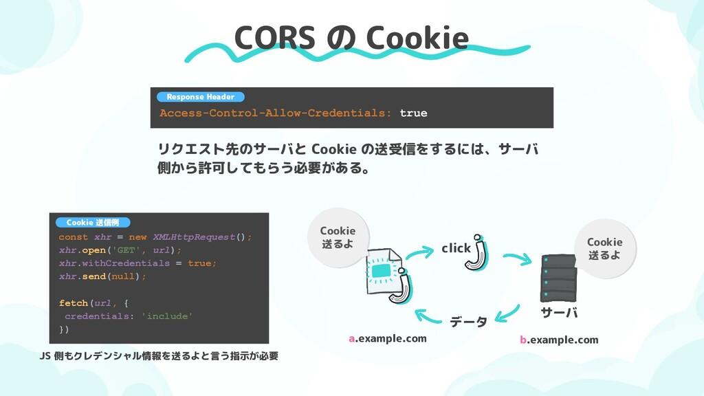 CORS の Cookie リクエスト先のサーバと Cookie の送受信をするには、サーバ ...