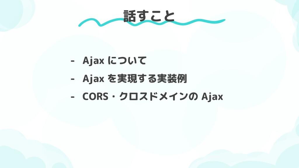 - Ajax について - Ajax を実現する実装例 - CORS・クロスドメインの Aja...