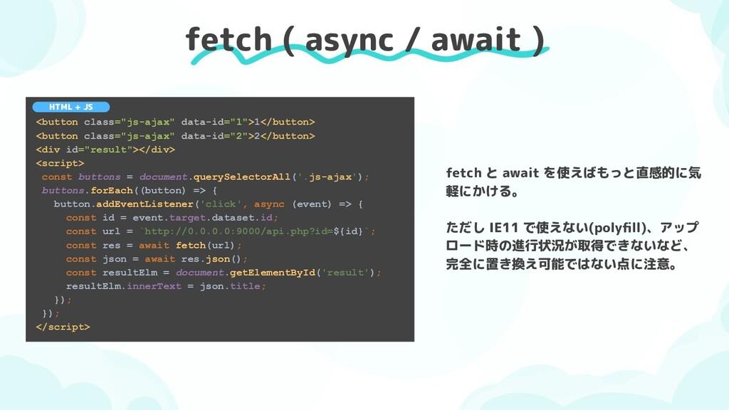 """fetch ( async / await ) <button class=""""js-ajax""""..."""