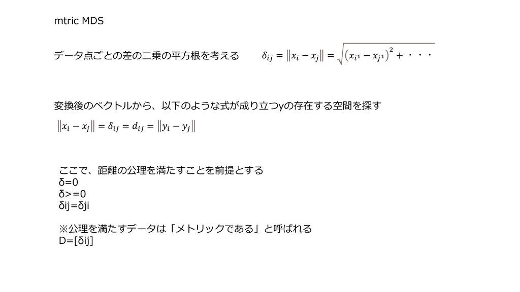 mtric MDS データ点ごとの差の二乗の平方根を考える  =  −  = 1 − 1 2 ...