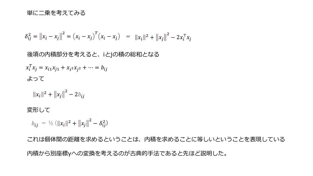 単に二乗を考えてみる ⅈ 2 =  −  2 =  −    −  =  2 +  2 − 2...