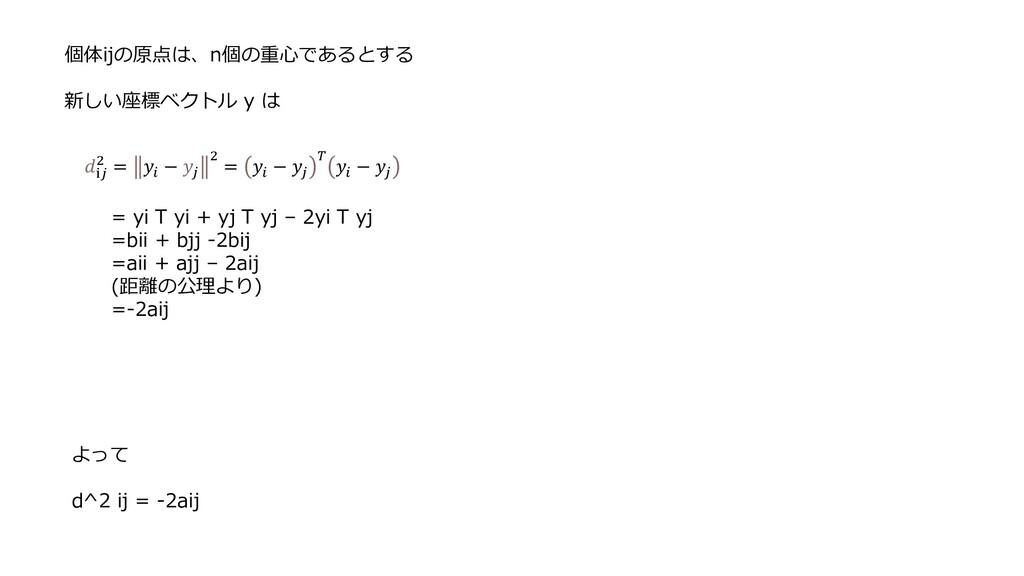 個体ijの原点は、n個の重心であるとする 新しい座標ベクトル y は ⅈ 2 =  −  2 ...