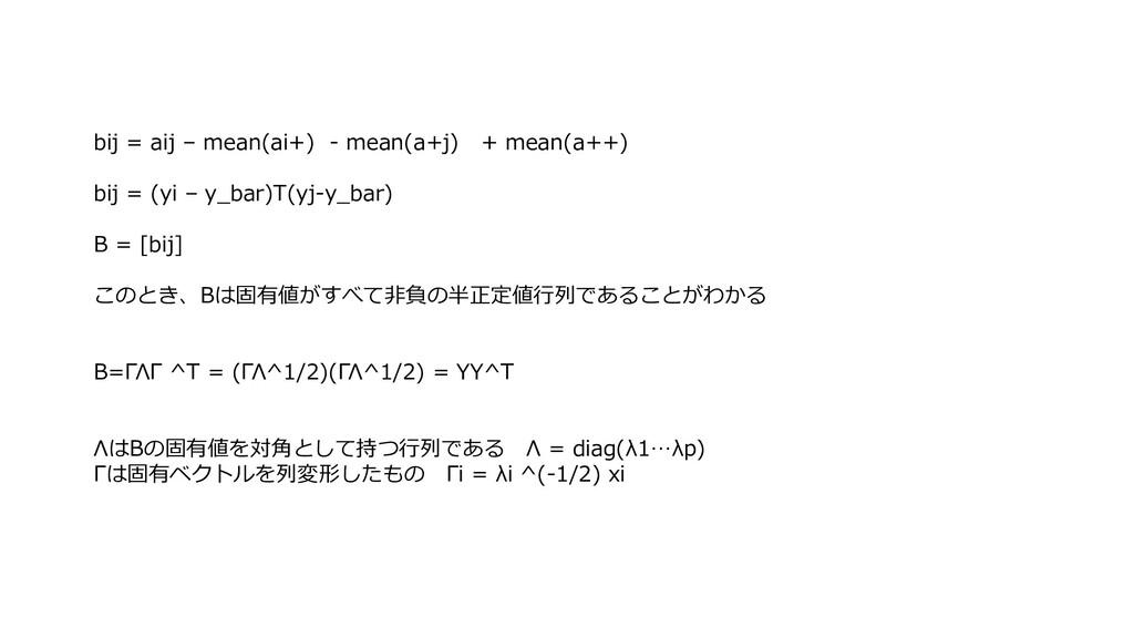 bij = aij – mean(ai+) - mean(a+j) + mean(a++) b...