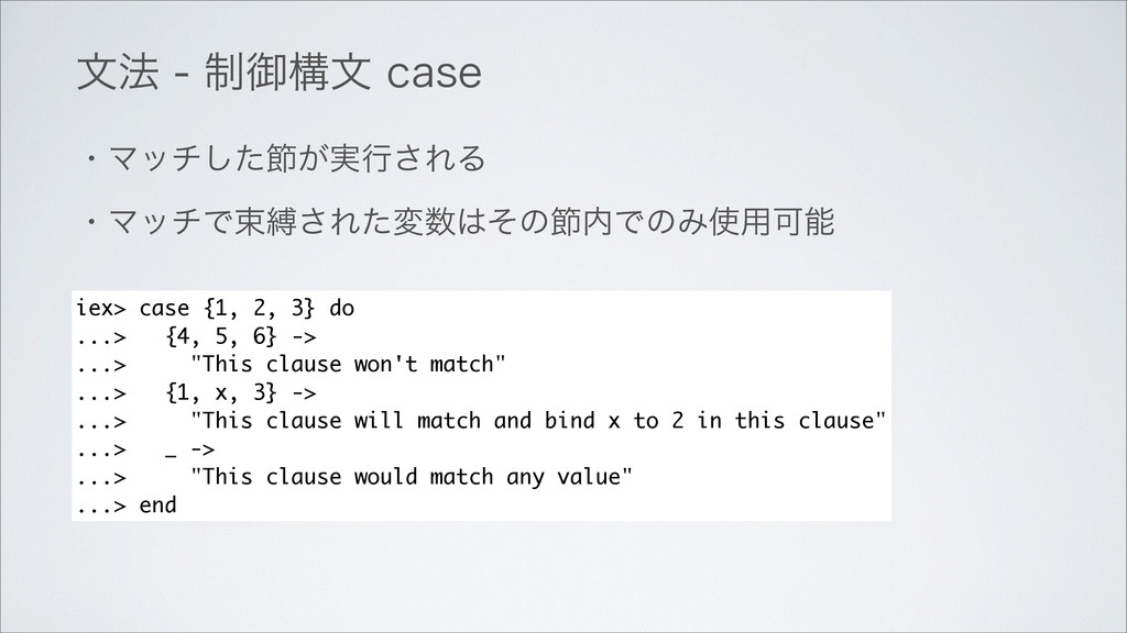 จ๏੍ޚߏจDBTF iex> case {1, 2, 3} do ...> {4, ...