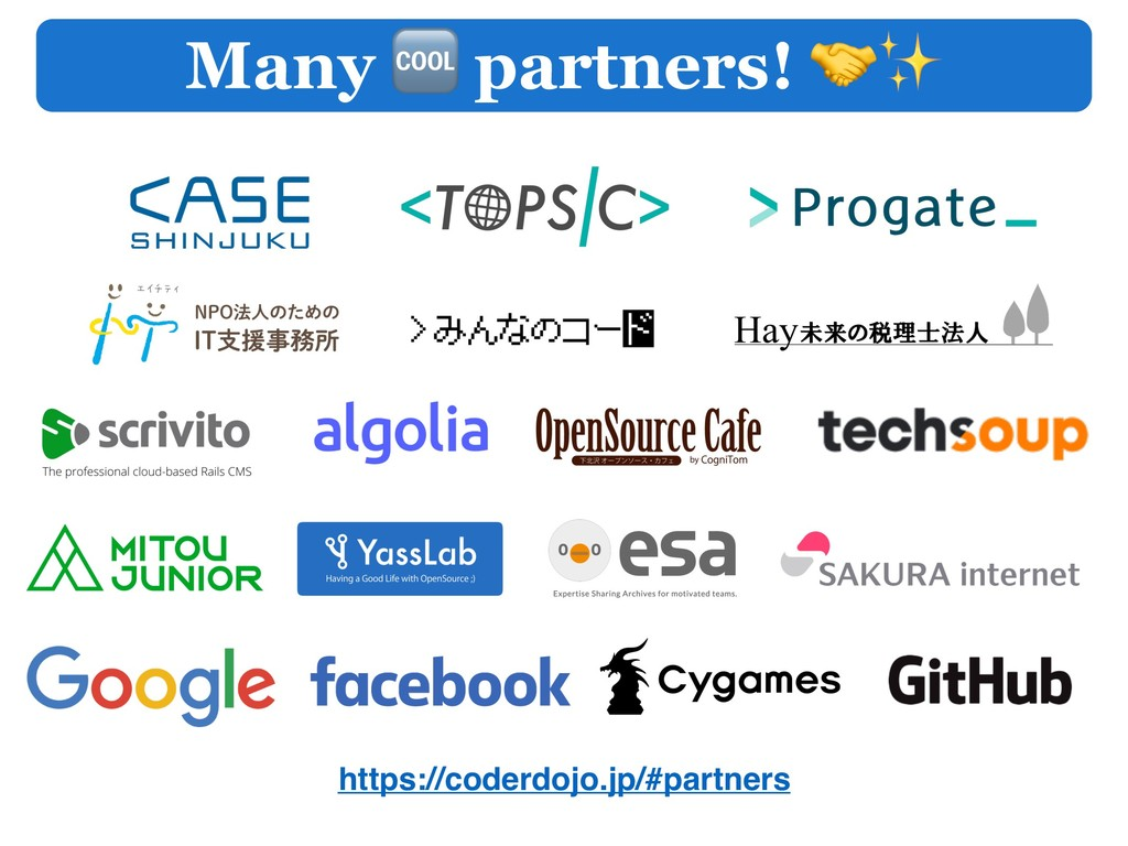Many  partners! ✨ https://coderdojo.jp/#partners