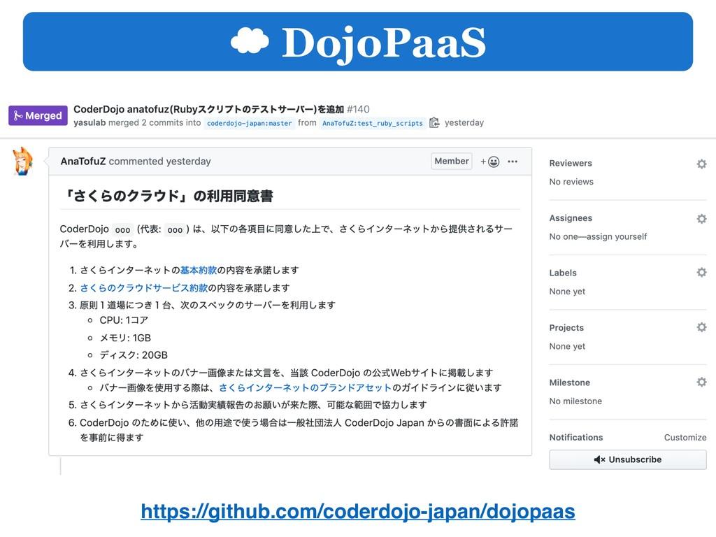 ' DojoPaaS https://github.com/coderdojo-japan/d...