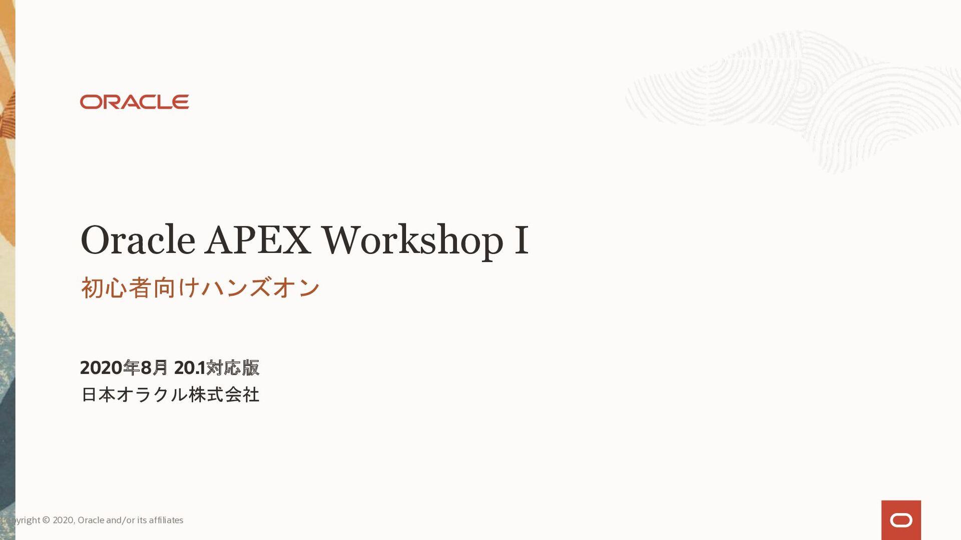 Oracle APEX Workshop I 初心者向けハンズオン 2020年8月 20.1対...