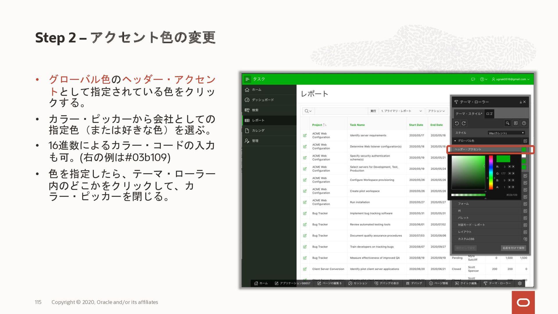 • ナビゲーション・メニューを使っ て、レポートのページに戻る。 • 開発者ツール・バーの「テ...