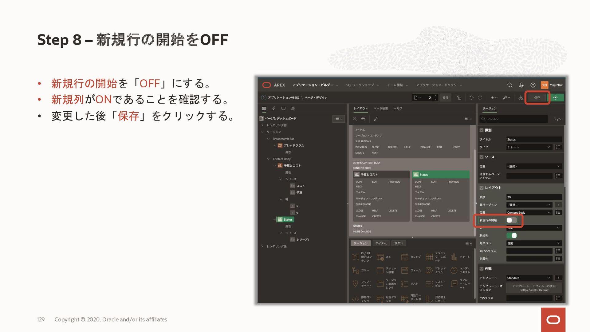 • 開発者ツール・バーの「クイック編 集」をクリックし、Statusリージョ ンをクリックする...