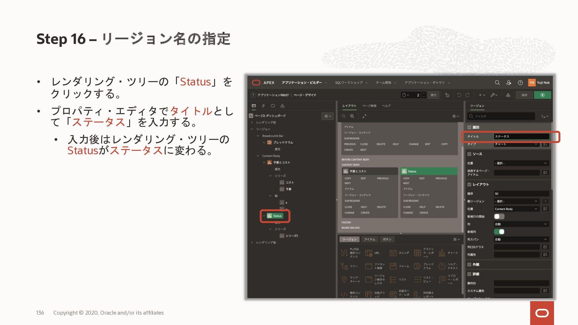 • 開発者ツール・バーの「ページの編集2」 をクリックする。 Step 15 – Status...