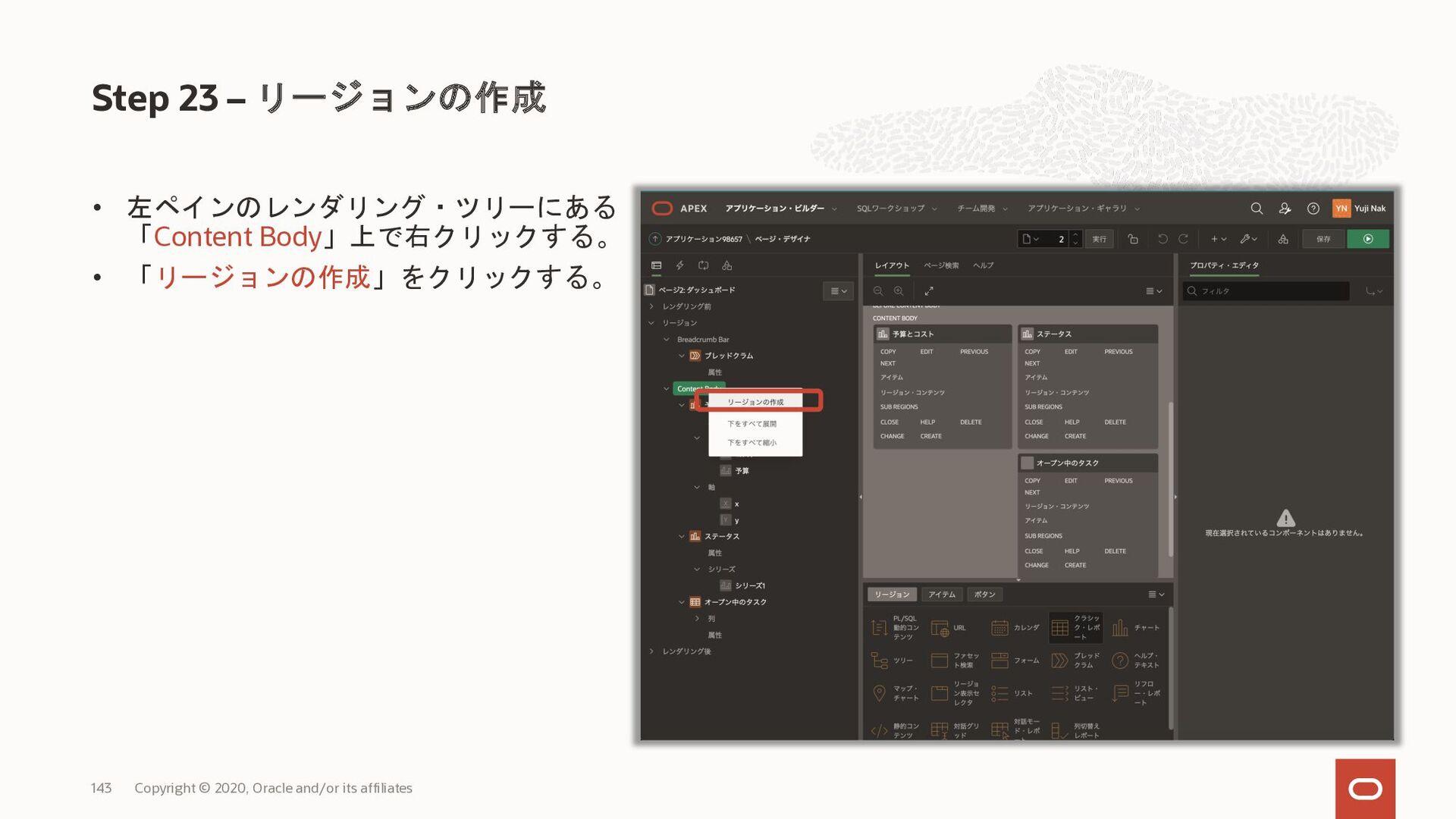 • オープン中のタスクリージョンとし て作成されたレポートを確認する。 • 開発者ツール・バー...