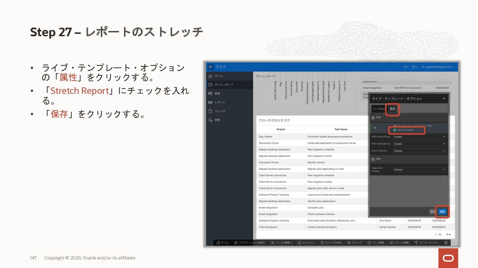 • ライブ・テンプレート・オプションの 「リージョン」をクリックする。 • 「Remove B...