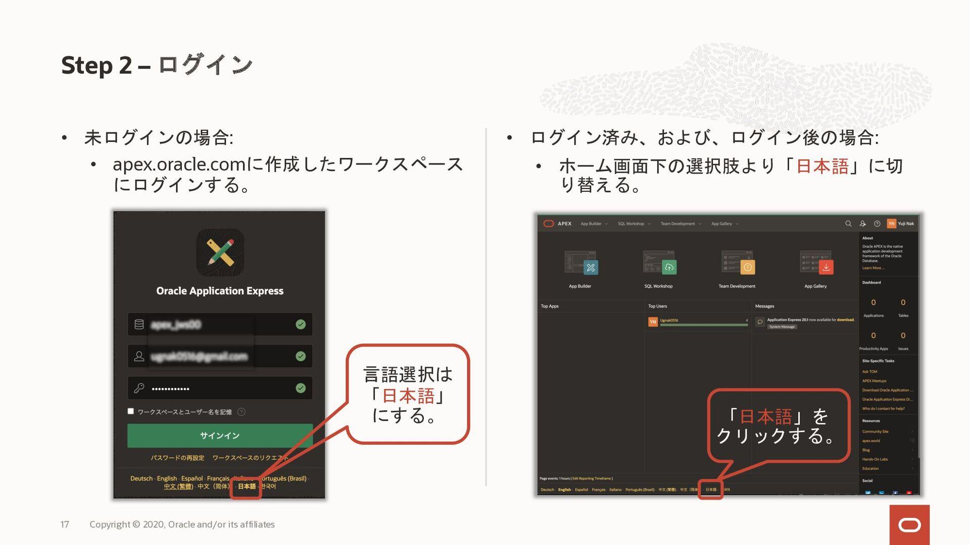• 未ログインの場合: • apex.oracle.comに作成したワークスペース にログイン...
