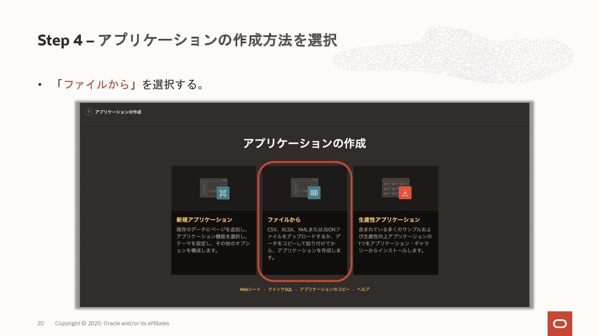 • 「ファイルから」を選択する。 Step 4 – アプリケーションの作成方法を選択 Copy...
