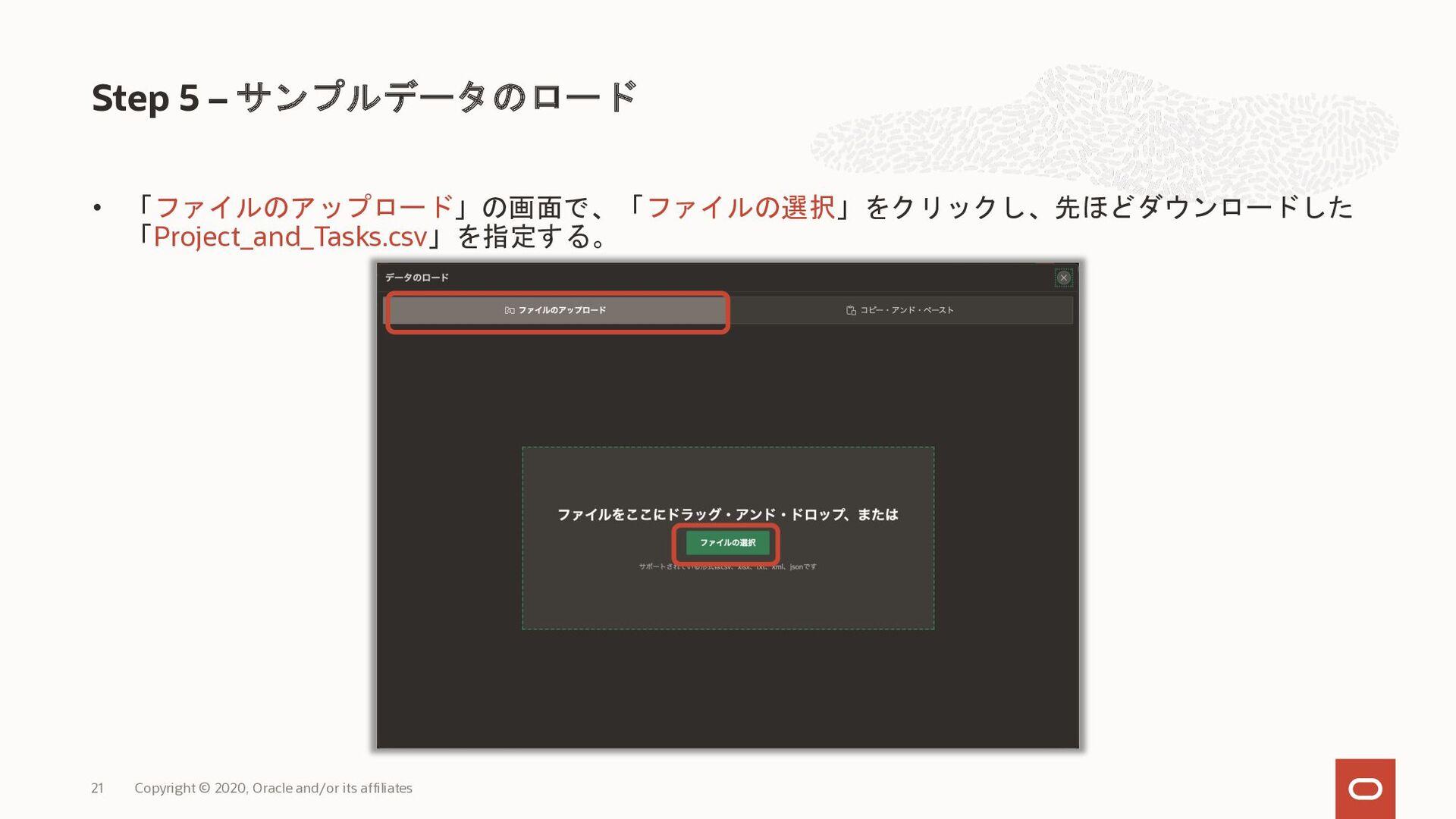 • 「ファイルのアップロード」の画面で、「ファイルの選択」をクリックし、先ほどダウンロードした...