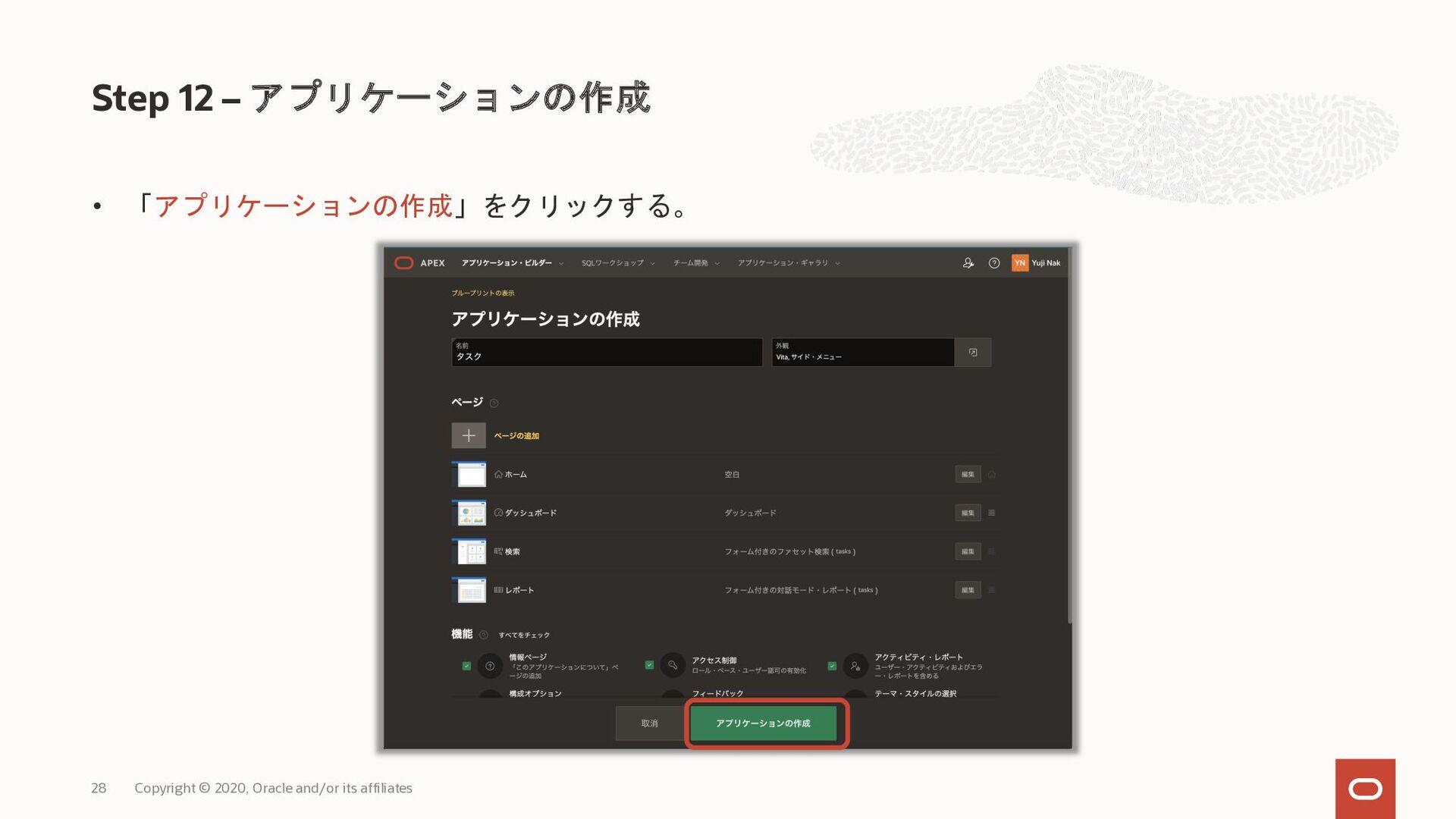 • 「アプリケーションの作成」をクリックする。 Step 12 – アプリケーションの作成 C...