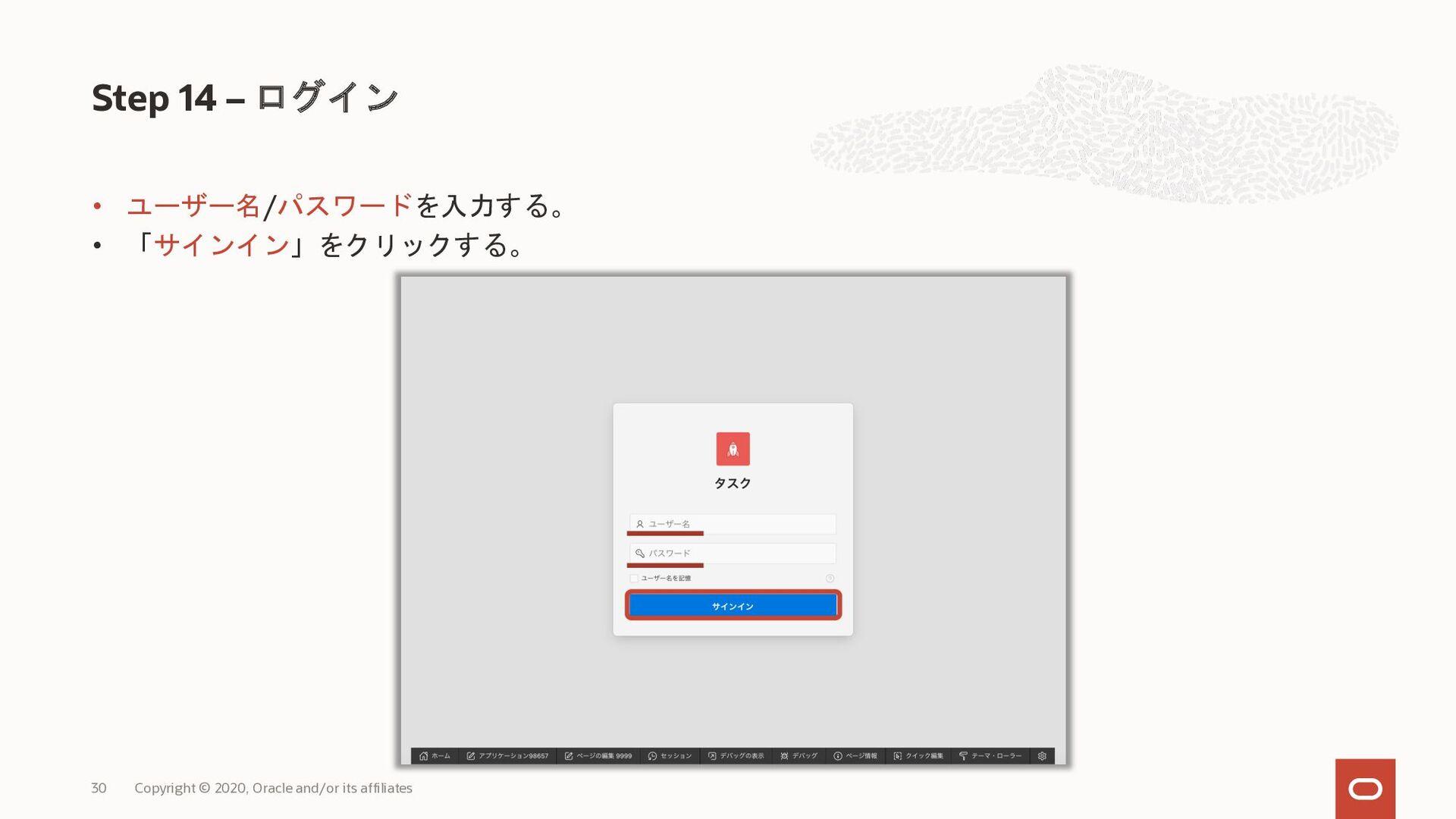 • ユーザー名/パスワードを入力する。 • 「サインイン」をクリックする。 Step 14 –...