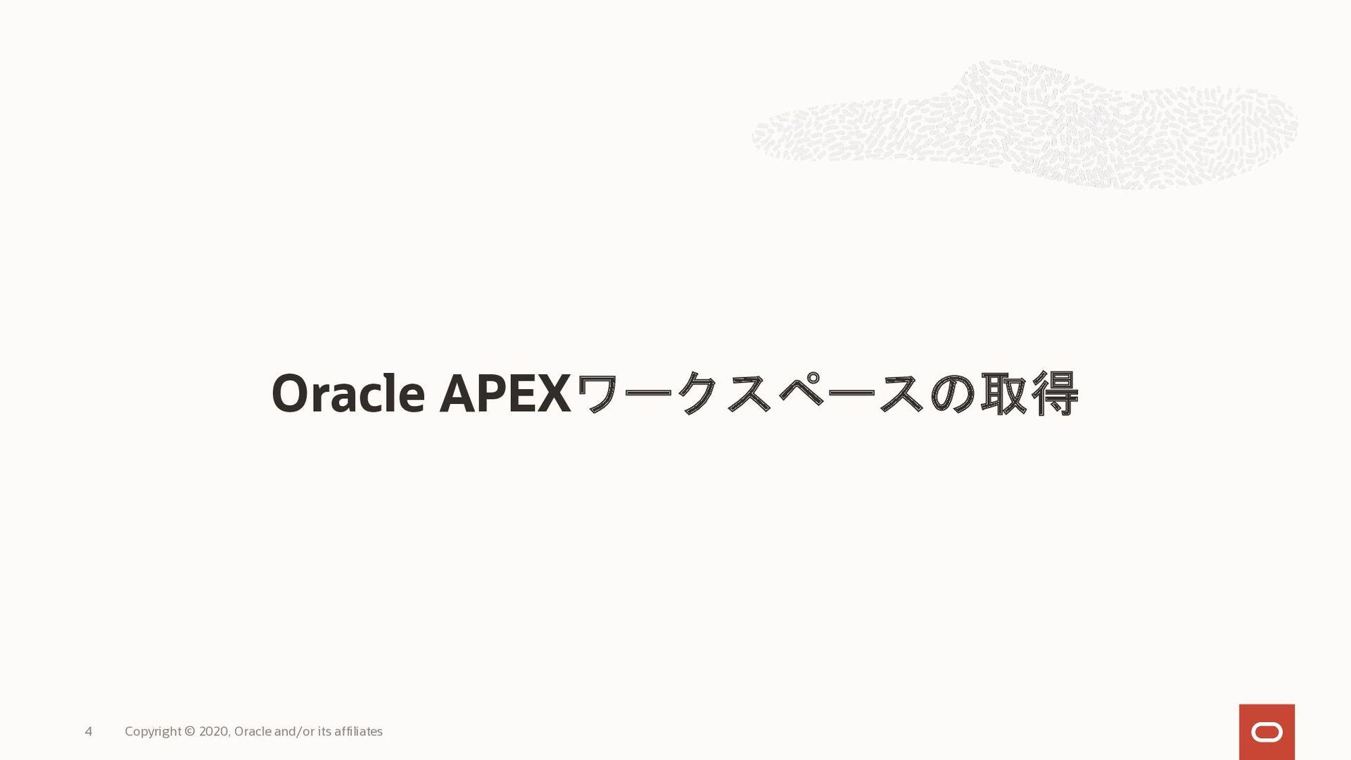 Oracle APEXワークスペースの取得 Copyright © 2020, Oracle ...