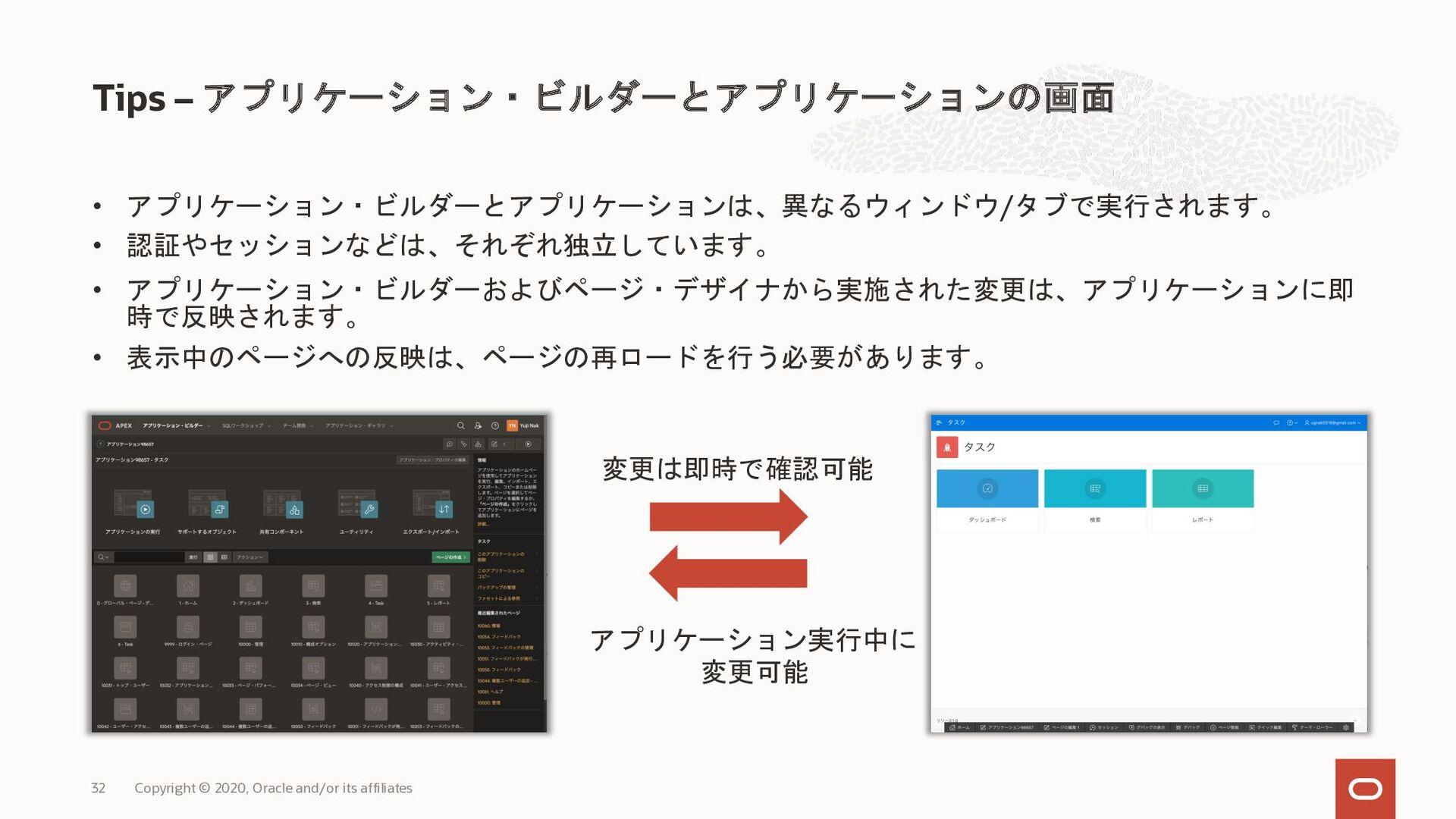 • アプリケーション・ビルダーとアプリケーションは、異なるウィンドウ/タブで実行されます。 •...