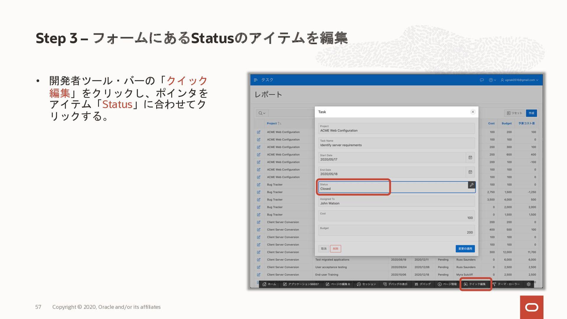 • 開発者ツール・バーの「クイック 編集」をクリックし、ポインタを アイテム「Status」に...