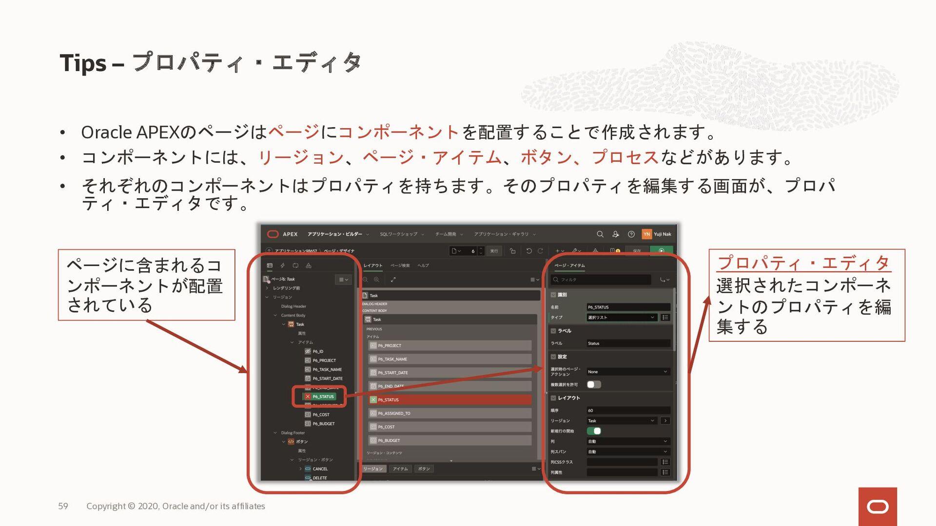 • Oracle APEXのページはページにコンポーネントを配置することで作成されます。 • ...