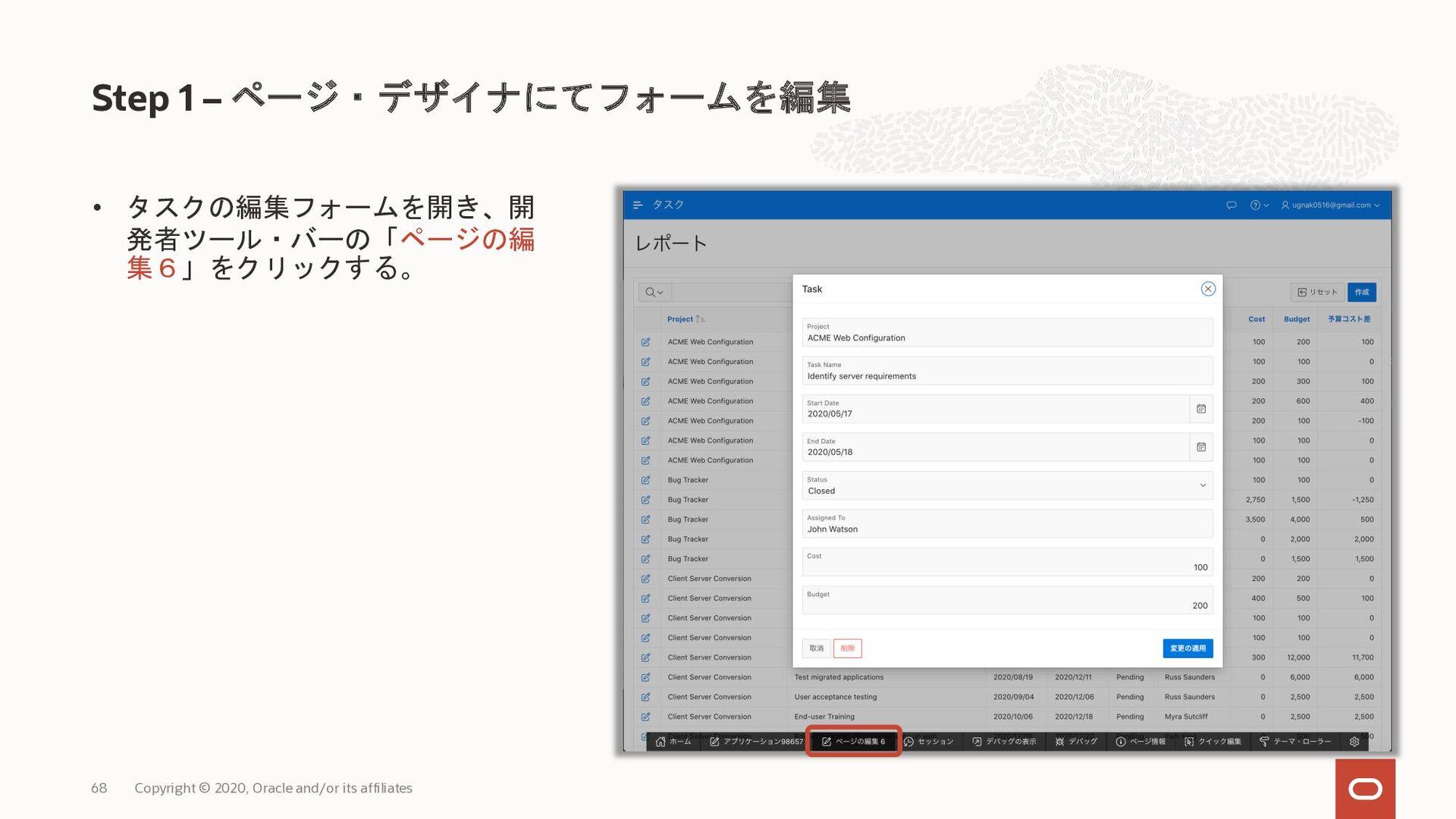 • タスクの編集フォームを開き、開 発者ツール・バーの「ページの編 集6」をクリックする。 S...