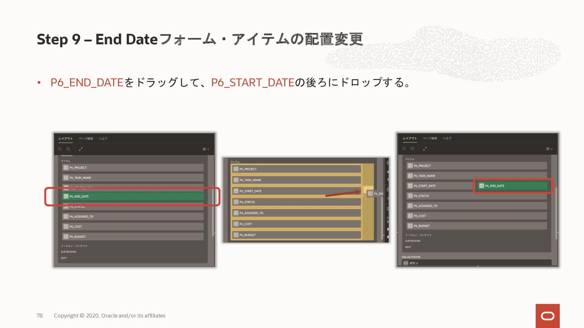 • P6_END_DATEをドラッグして、P6_START_DATEの後ろにドロップする。 S...