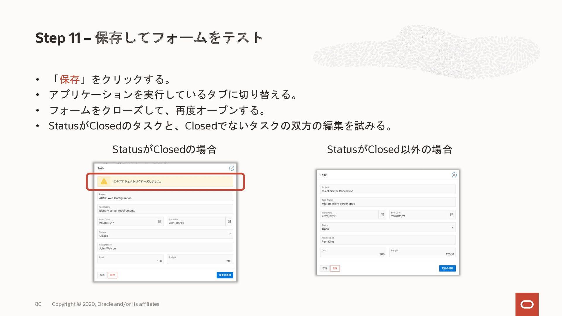 • 「保存」をクリックする。 • アプリケーションを実行しているタブに切り替える。 • フォー...
