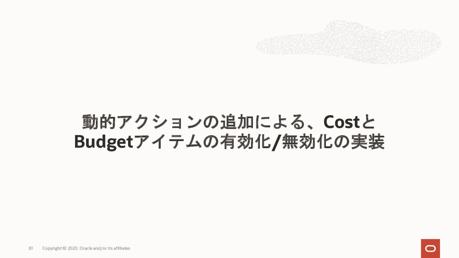 動的アクションの追加による、Costと Budgetアイテムの有効化/無効化の実装 Copyr...