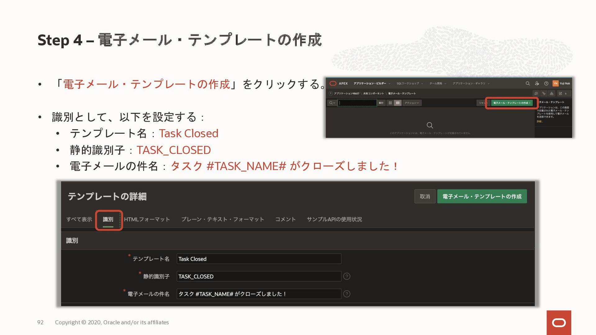 • 「電子メール・テンプレートの作成」をクリックする。 • 識別として、以下を設定する: • ...