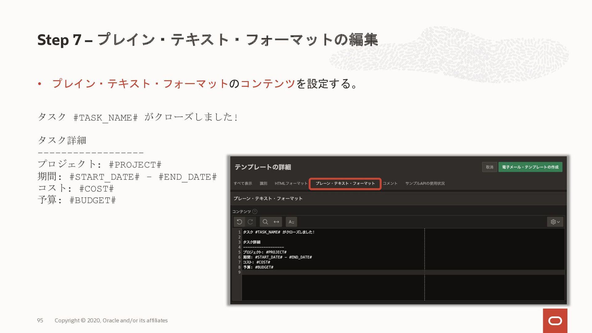 • プレイン・テキスト・フォーマットのコンテンツを設定する。 Step 7 – プレイン・テキ...