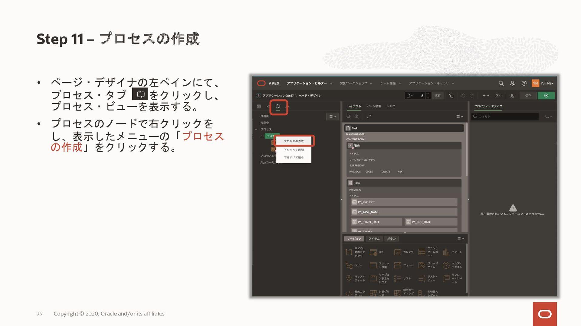• ページ・デザイナの左ペインにて、 プロセス・タブ をクリックし、 プロセス・ビューを表示す...