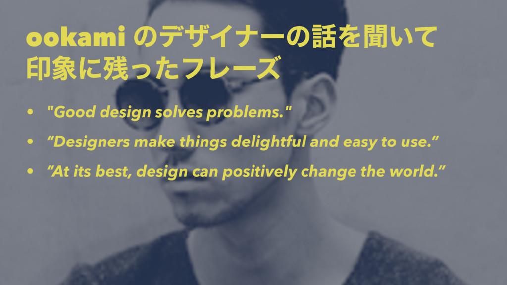 """ookami ͷσβΠφʔͷΛฉ͍ͯ ҹʹͬͨϑϨʔζ • """"Good design s..."""