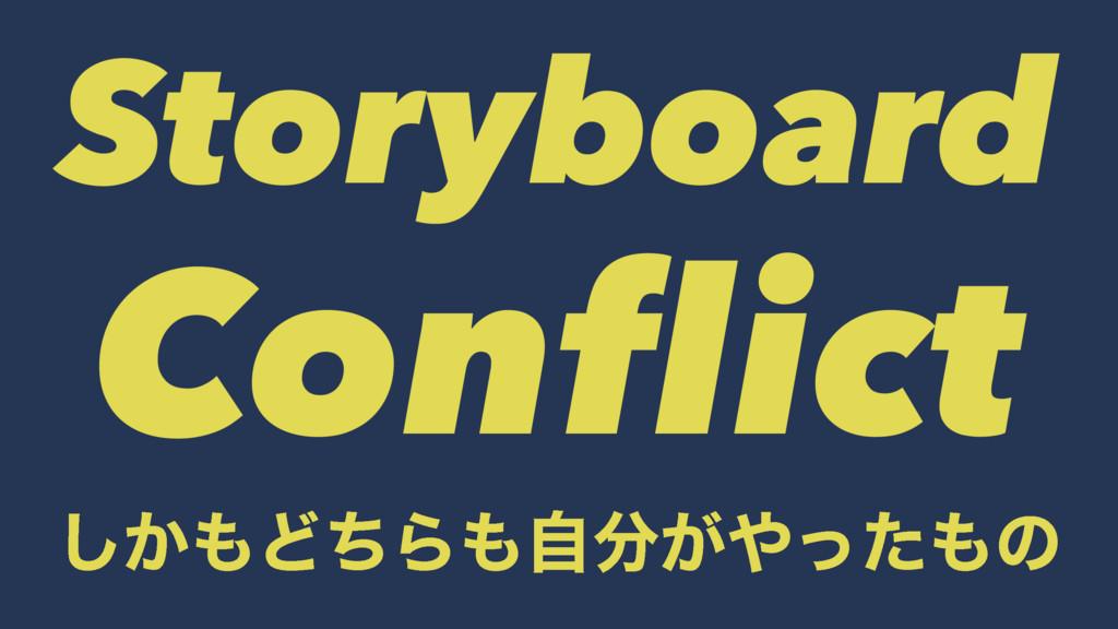 Storyboard Conflict ͔͠ͲͪΒ͕ࣗͬͨͷ