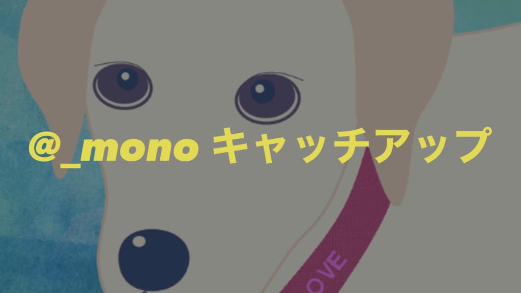 @_mono ΩϟονΞοϓ