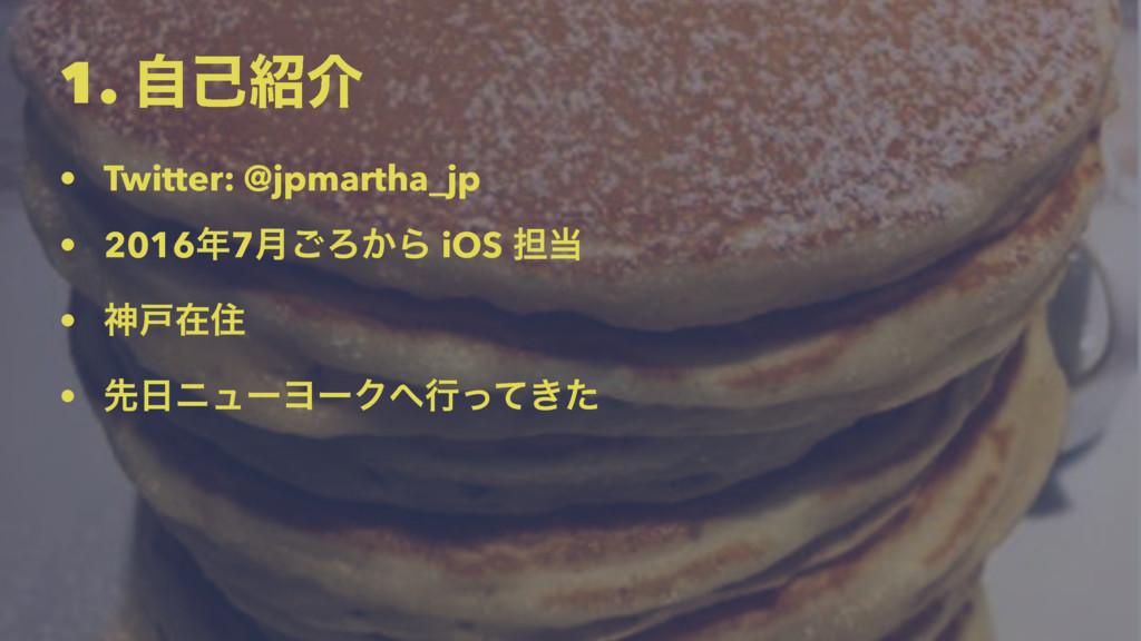 1. ࣗݾհ • Twitter: @jpmartha_jp • 20167݄͝Ζ͔Β i...