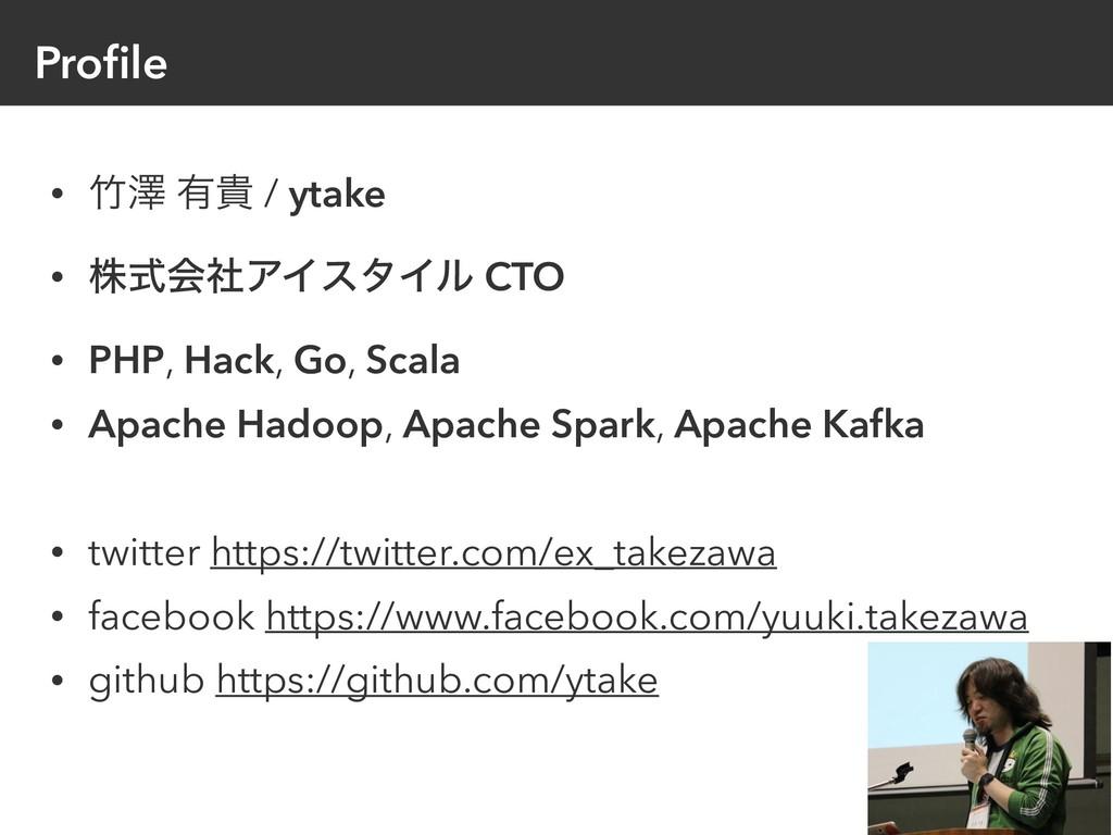 Profile • ᖒ ༗و / ytake • גࣜձࣾΞΠελΠϧ CTO • PHP, ...