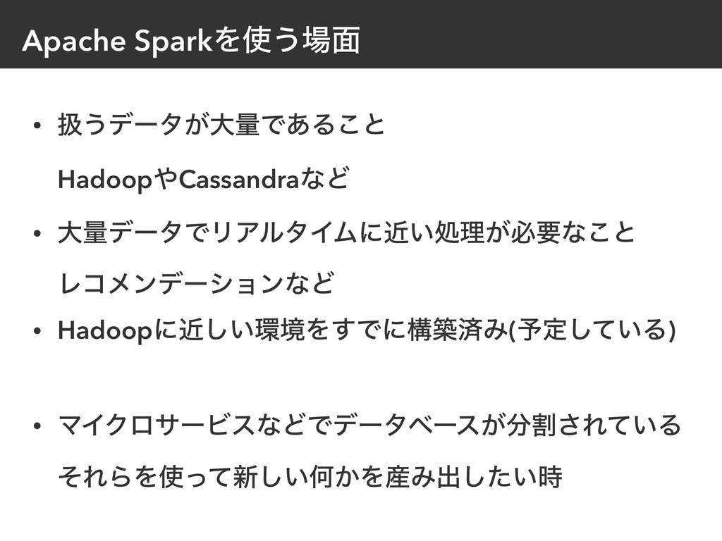 Apache SparkΛ͏໘ • ѻ͏σʔλ͕େྔͰ͋Δ͜ͱ  HadoopCass...