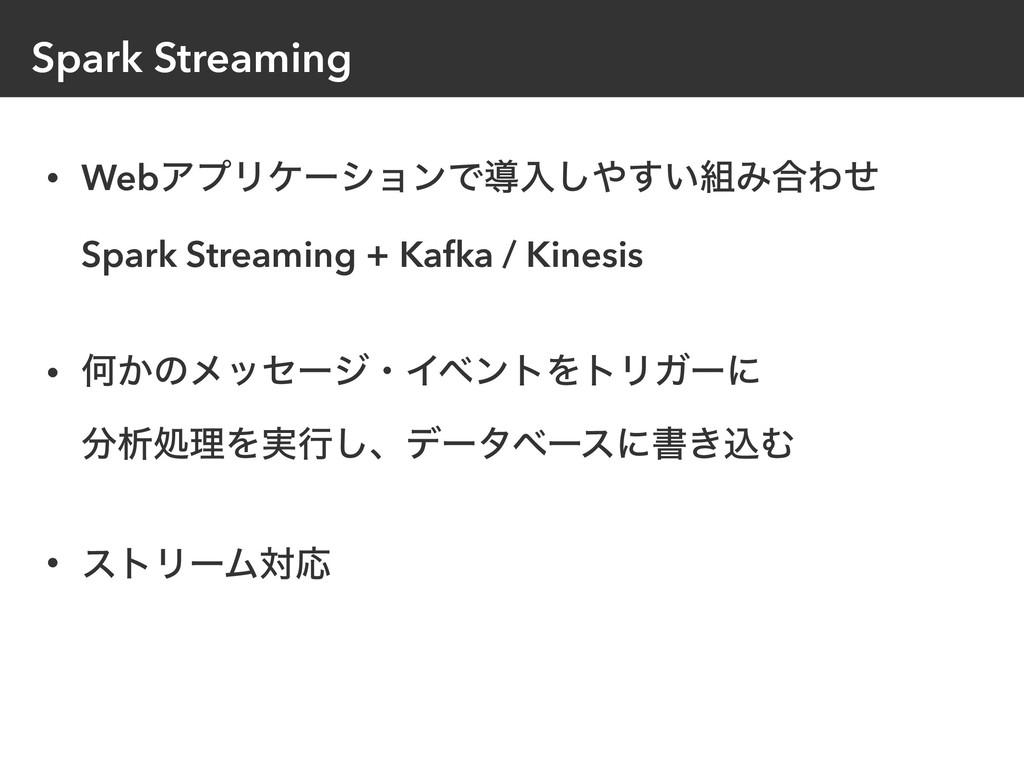 Spark Streaming • WebΞϓϦέʔγϣϯͰಋೖ͍͢͠Έ߹Θͤ Spar...