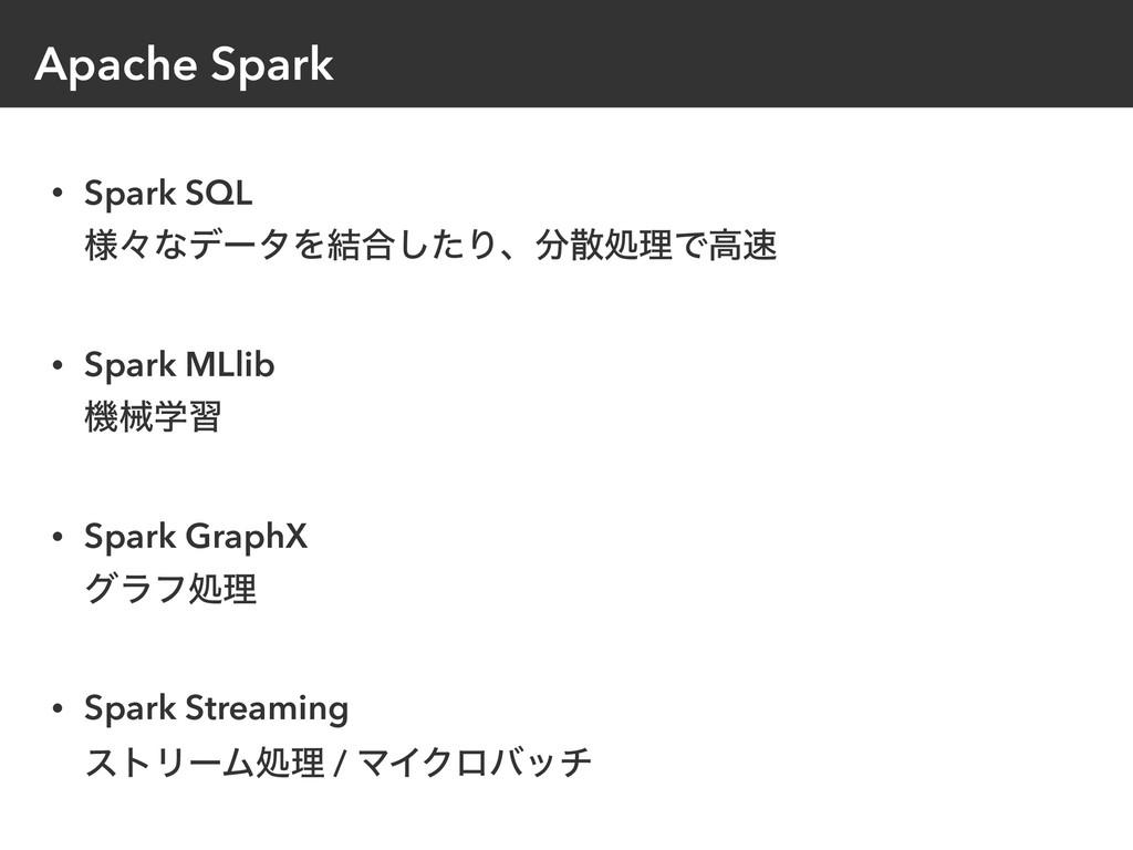 Apache Spark • Spark SQL ༷ʑͳσʔλΛ݁߹ͨ͠ΓɺॲཧͰߴ ...