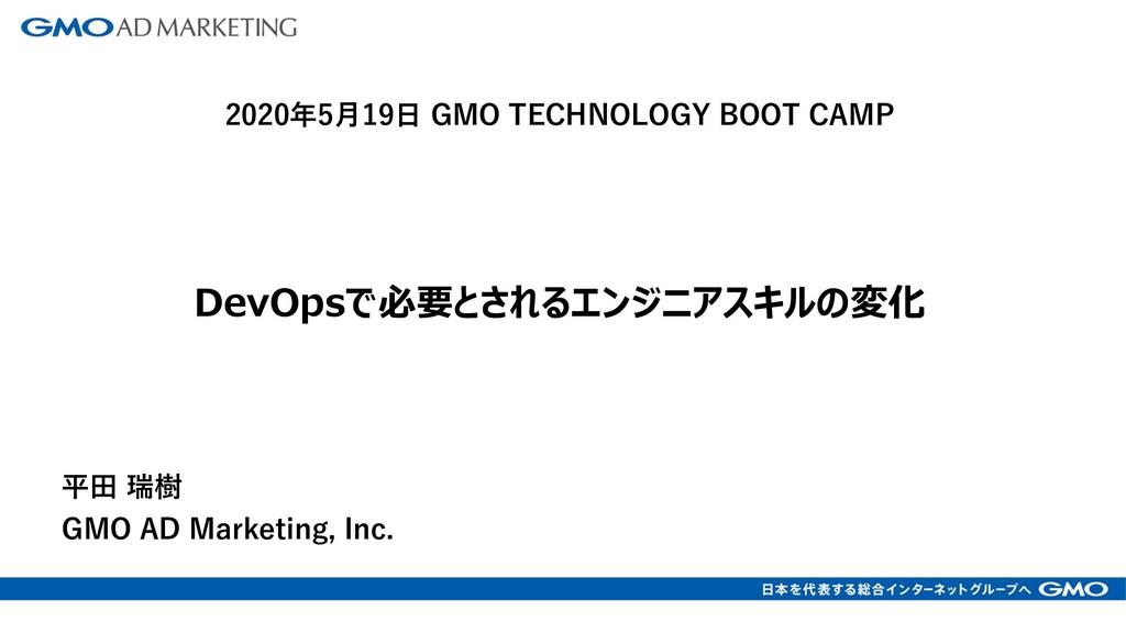 DevOpsで必要とされるエンジニアスキルの変化 2020年5⽉19⽇ GMO TECHNOL...