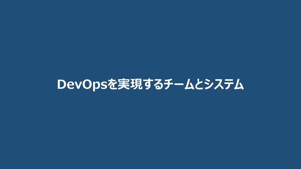DevOpsを実現するチームとシステム