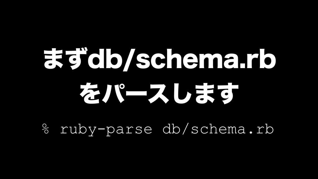 ·ͣECTDIFNBSC Λύʔε͠·͢ % ruby-parse db/schema.rb