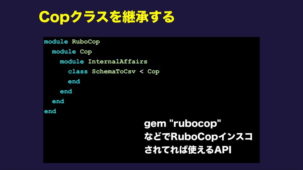 $PQΫϥεΛܧঝ͢Δ module RuboCop module Cop module In...