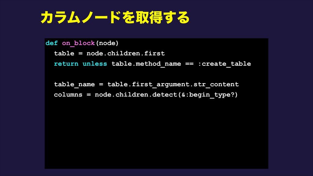 ΧϥϜϊʔυΛऔಘ͢Δ def on_block(node) table = node.chi...