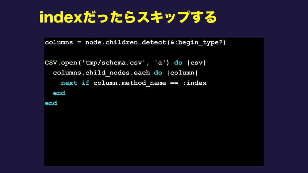 JOEFYͩͬͨΒεΩοϓ͢Δ columns = node.children.detect(...
