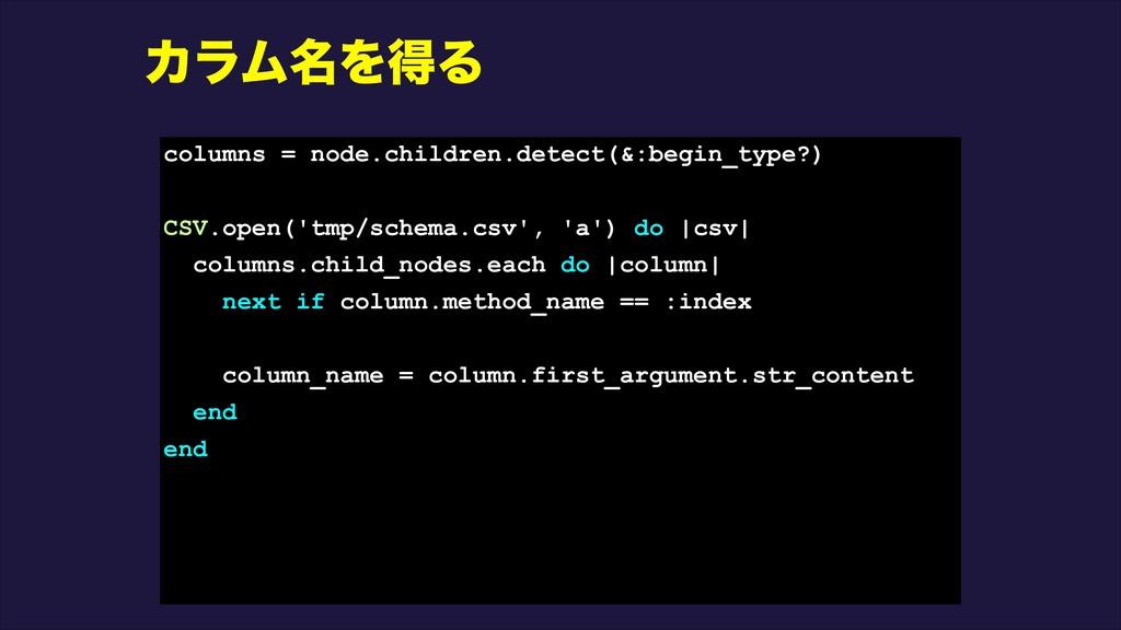 ΧϥϜ໊ΛಘΔ columns = node.children.detect(&:begin_...